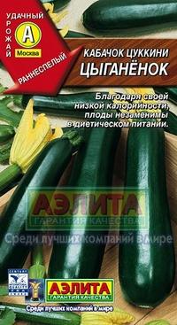 Кабачок Цыганенок цукини/Аэлита/цп