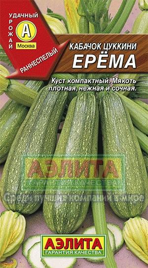 Кабачок Ерема цуккини/Аэлита /цп