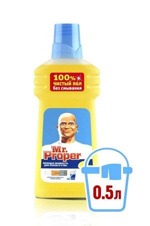 Моющая жидкость MR PROPER Лимон (500 мл)