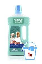 Моющая жидкость MR PROPER Для домов с питомцами (1 л)