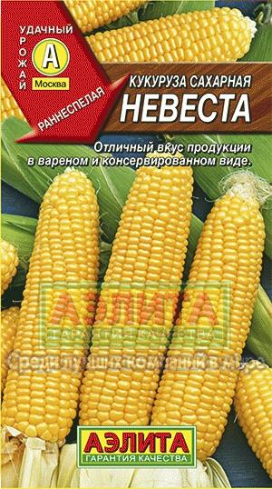Кукуруза Невеста Сахарная/Аэлита/цп