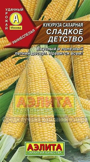 Кукуруза Сладкое Детство Сахарная/Аэлита/цп