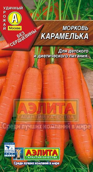Морковь Карамелька/Аэлита/цп