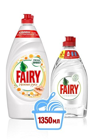 Средство для мытья посуды FAIRY.  Нежные руки Ромашка и витамин Е (900 мл) + Pure&Clean (450 мл)