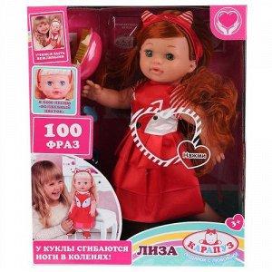 """Кукла """"Карапуз"""" Лиза ,35 см, 100 фраз, ноги сгибаются в коленях, кор."""