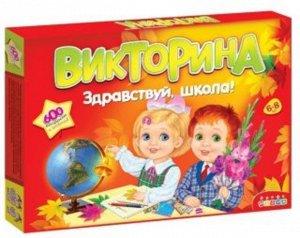 НПИ Викторина Здравствуй школа 38*28*4 см