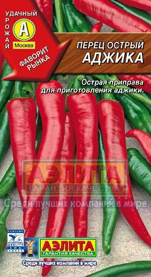 Перец Острый Аджика/Аэлита/цп