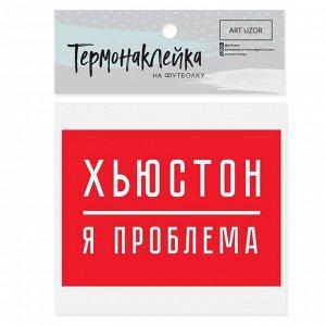 Термонаклейка для текстиля «Я проблема», 15.5 ? 11 см