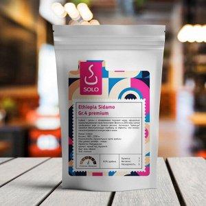Кофе SOLO Ethiopia Sidamo Gr. 4 premium,  250г