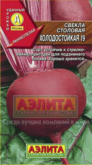 Алтайские семена — Свекла — Семена овощей
