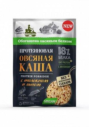 """Протеиновая каша быстрого приготовления """"Бионова"""" овсяная с толокном и семенами льна 40 гр."""