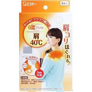 Одноразовая самонагревающаяся пластырь-грелка для шеи и плеч (13х7 см)* 6 шт. / 30