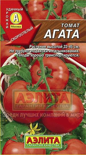 Томат Агата/Аэлита/цп