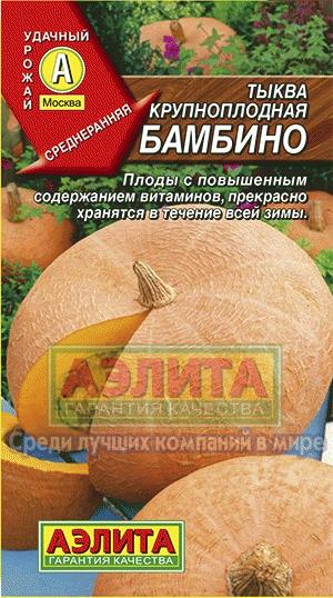 Тыква Бамбино/Аэлита/цп