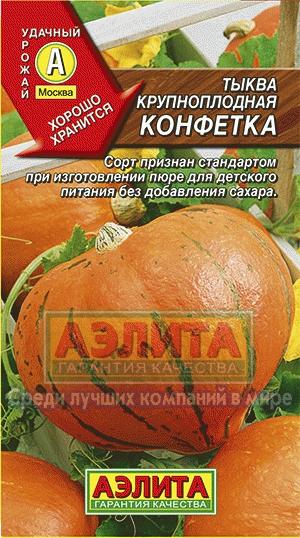 Тыква Конфетка/Аэлита/цп