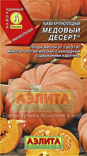 Тыква Медовый Десерт/Аэлита/цп