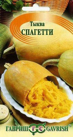 Тыква Спагетти/Гавриш/цп 2 гр.