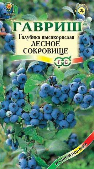 Ягода Голубика Лесное Сокровище высокорослая/Гавриш/цп 30 шт.