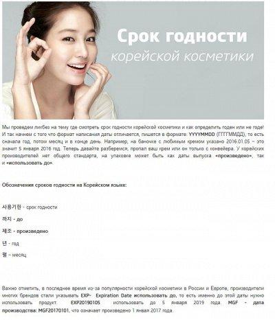 Корейская косметика - Тканевые маски Ekel 23р! — Сроки годности корейской косметики — Шампуни