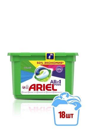 Гель для стирки  в капсулах ARIEL Liquid Capsules Color (18*27г)