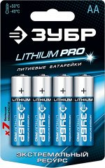 "Батарейка ЗУБР ""Lithium PRO"""