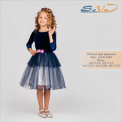 SEVA -  четкий детский трикотаж, цена сказка! — Платья — Платья