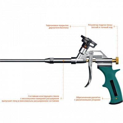 🥕Наша ДАЧА — Пистолеты для пены — Инструменты и оборудование