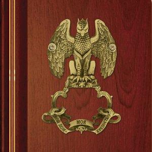 """Дверной молоток """"Мой дом - моя крепость"""""""