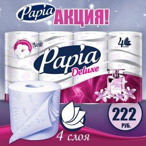 Туалетная бумага PAPIA Deluxe 4слоя, 8 шт