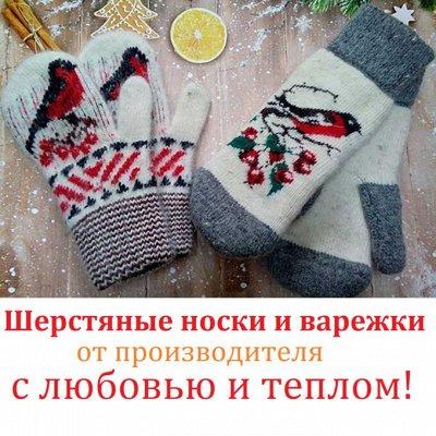 Детская одежда * Школьная распродажа. Термобелье -25% — ⁂ Варяжские рукавицы ⁂  Варежки и носочки! — Вязаные перчатки и варежки