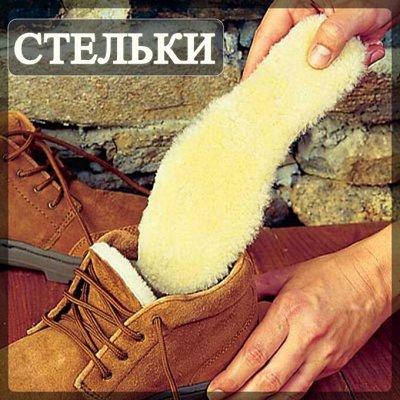 Женские штучки * Маски Pitta 3шт за 139 руб (Япония) — Стельки * Зимние, теплые. Овчина — Обувь