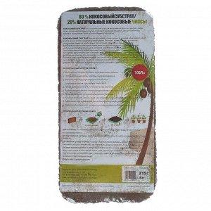 Грунт кокосовый Absolut Plus (20%), брикет, 4 л, 315 г
