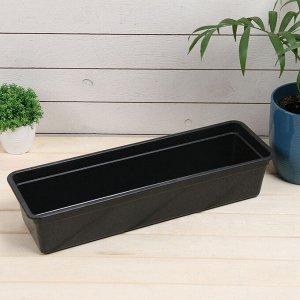 Ящик для рассады, 50 х 15 х 10 см, чёрный, 5 л, «Урожай-5»