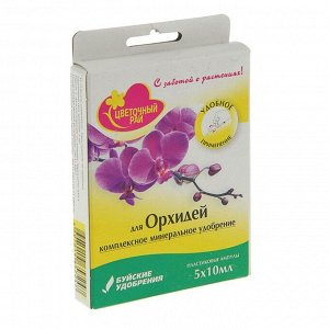 Удобрение комплексное жидкое для Орхидеи, амп. 5*10 мл