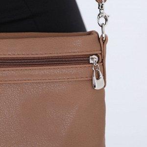 Сумка женская, отдел с перегородкой на молнии, наружный карман, регулируемый ремень, цвет светло-коричневый