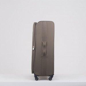 """Чемодан большой 28"""", отдел на молнии, наружный карман, с расширением, 4 колеса, цвет бежевый"""