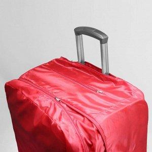 """Чехол для чемодана 24"""", расширение по периметру, цвет красный"""