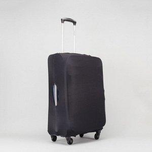 """Чехол для чемодана 24"""", цвет чёрный"""