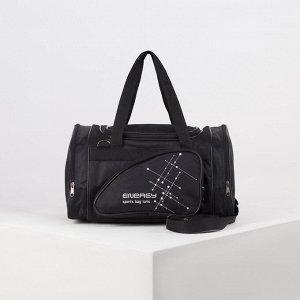 Сумка спортивная, 3 отдела на молниях, наружный карман, длинный ремень, цвет чёрный