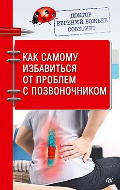 Доктор Евгений Божьев советует. Как самому избавиться от проблем с позвоночником