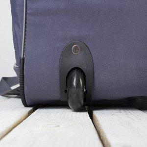 Сумка дорожная на колёсах, отдел на молнии, 3 наружных кармана, карман для обуви, цвет серый