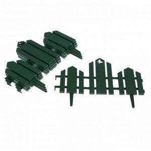 Ограждение декоративное, 25 ? 170 см, 5 секций, пластик, зелёное, «Чудный сад»