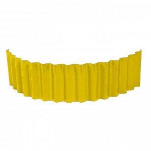 Ограждение для клумбы, 110 ? 24 см, жёлтое, «Волна»