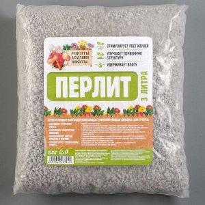 """Перлит """"Рецепты Дедушки Никиты"""" марка М100 3л"""