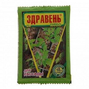 """Удобрение """"Здравень турбо"""" для рассады, 15 г"""
