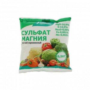 Удобрение минеральное Сульфат магния (магний сернокислый), 0,5 кг