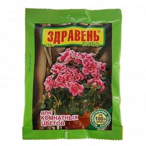 Удобрение Здравень турбо для комнатных цветов, 150 г