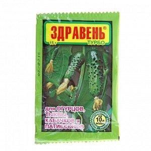 """Удобрение """"Здравень турбо"""" для огурцов, тыквы, кабачков и патиссонов, 15 г"""