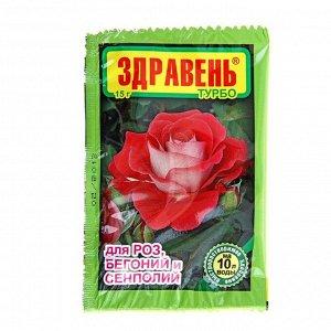 """Удобрение """"Здравень турбо"""" для роз, бегоний и сенполий, 15 г"""