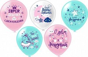 """Воздушные шары шёлк """"Super девочка"""""""